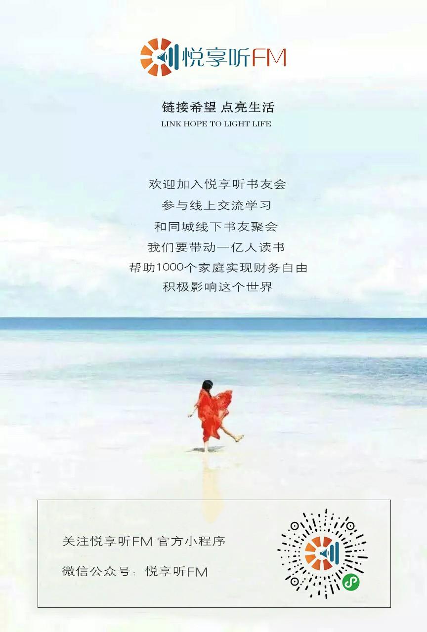 悦享听读书社群底标(最新).jpg